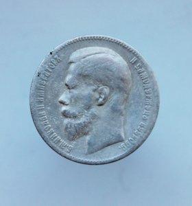 Рубль 1897 **