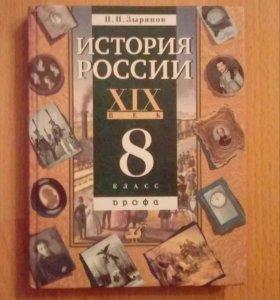 Продам учебник истории 8 класс