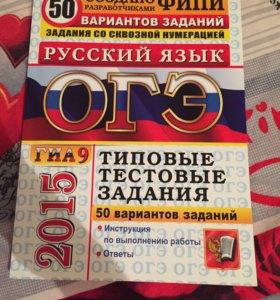 Книга ОГЭ по русскому языку
