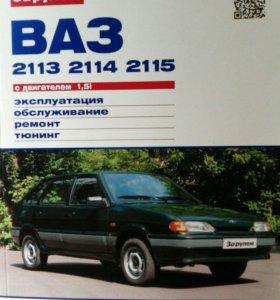 ВАЗ-2113,2114,2115(ремонт,обслуживание,тюнинг)