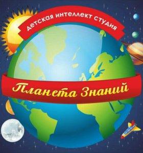 Детская интеллект студия Планета знаний