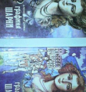 Две книги романа А.ДЮМА ,,графиня ШАРНИ,,