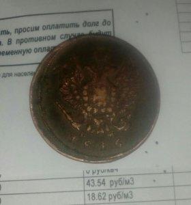 Монета 1816 года две копейки