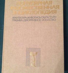 Энциклопедия художественная