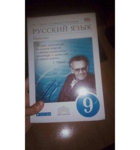 Учебник по русскому языку, 9 класс