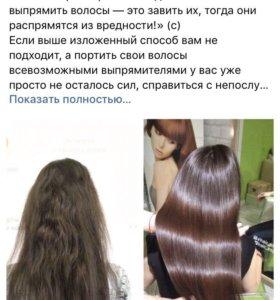 Био-протеин/ботекс для волос