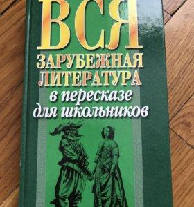 Зарубежная литература для школьников