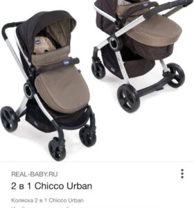 Chicco urban 2в1