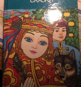 """Книга """"Русские народные сказки """""""