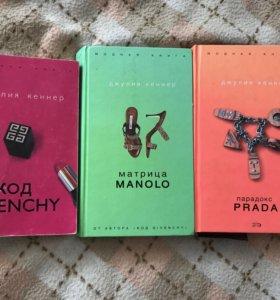Трилогия модных книг Джулии Кеннер
