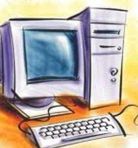 Починка компьютеров