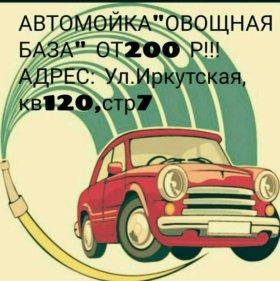 АВТОМОЙКА: Кузов + Салон от 200р!!!