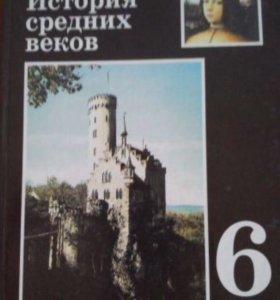 Учебник истории 6 класс