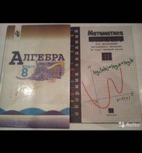 Учебник математики 8 класс
