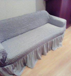 Чехол на диван.