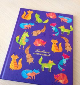 Продам дневник школьный.