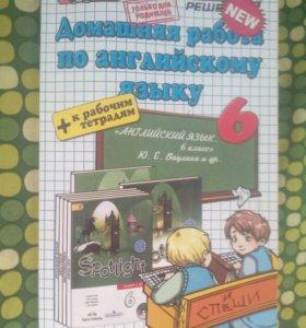 Решебник по английскому 6 класс