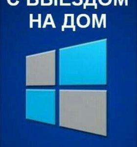 Microsoft Windows. Установка/переустановка
