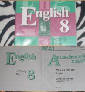 Печатная тетрадь по английскому языку для 8 к.