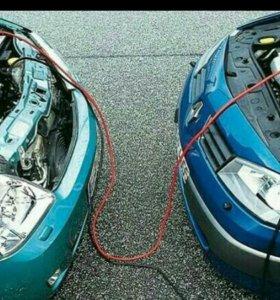 Прикурить авто.