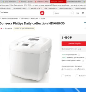 Хлебопечка Philips Daily collection HD9015/30