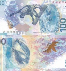 Банкнота Сочи-100 рублей Серия аа9362728, опт