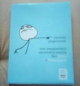 Прикольный дневник!