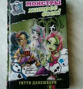 """Книга Monster Hugh """"Монстры хитрее всех!"""""""