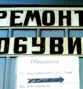 Ремонт ОБУВИ, СУМОК