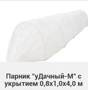 "Парник ""уДачный-М"" с укрытием 0,8х1,0х4,0 м"