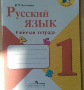 Рабочая тетрадь по русскому языку 1 класс