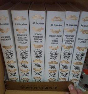 В.В. Похлёбкин в 6 томах