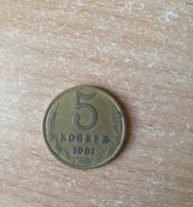 5 копеек 1961г