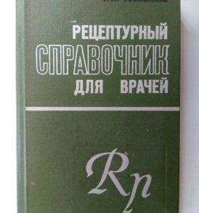 """Книга_Т.Н.Томилина """"Рецептурный справочник"""""""