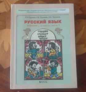 Учебник русского языка,3 класса, 1 часть