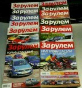 Журналы за рулем
