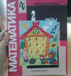 Учебник по математике 2 класса