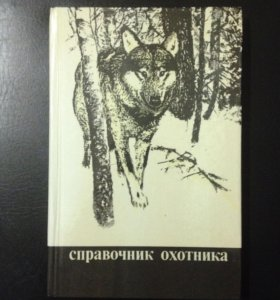 Справочник охотника. 1988 год.