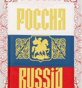 """Обложка для автодокументов триколор """"RUSSIA"""""""