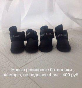 Резиновые сапожки для маленькой собачки