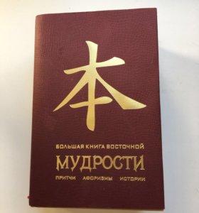 Большая книга китайской мудрости