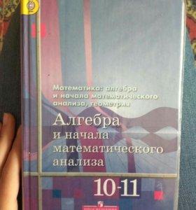 Продам учебник по алгебре