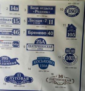 Адресные таблички на дом ,дачу