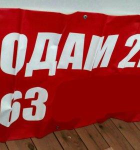 Баннер с номером на балкон