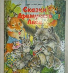 Книга сказки детям