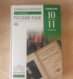Русккий язык и литература В.В. Бабайцева 10-11 кла