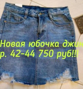 Новая юбка джинс