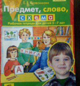 Учебник-тетрадь дошкольника