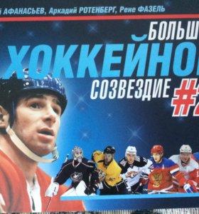 🔴Большое хоккейное созвездие