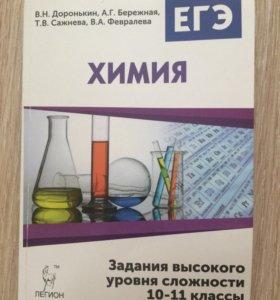 Книжка для подготовки к ЕГЭ по химии